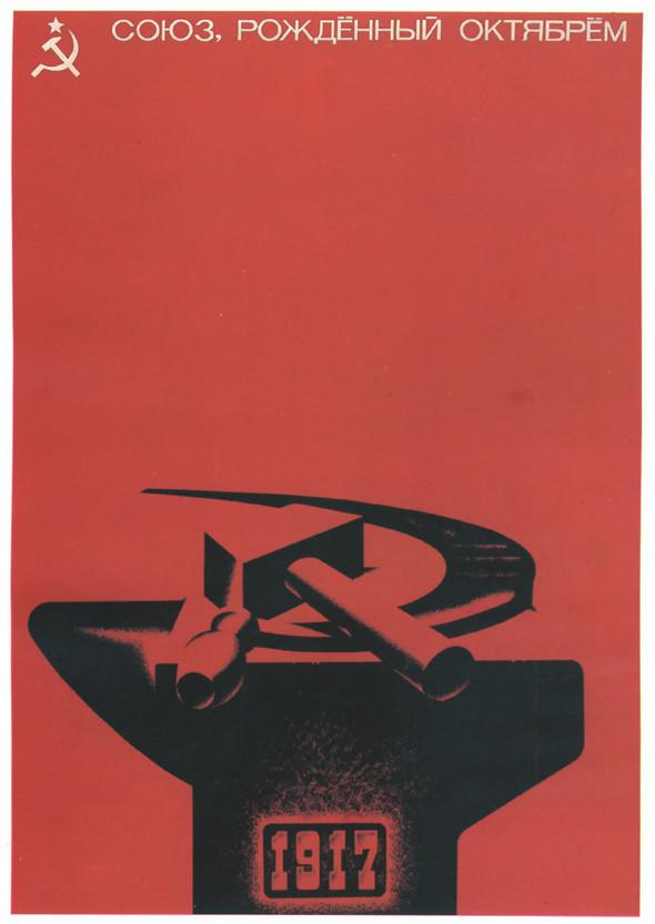 Искусство плаката вРоссии 1961–85 гг. (part. 2). Изображение № 6.