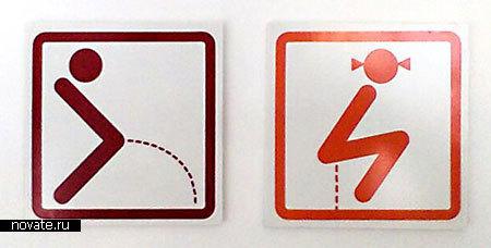 50 Необычных туалетных вывесок. Изображение № 15.