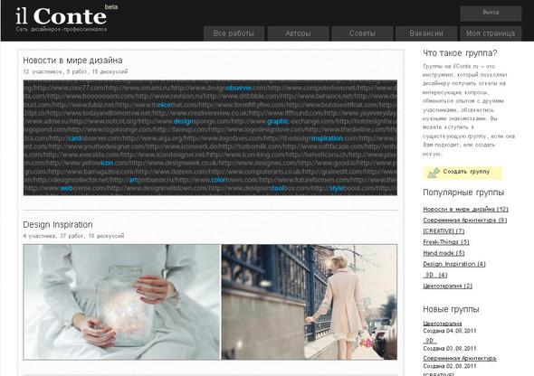 Социальная сеть для дизайнеров ilConte теперь еще удобнее. Изображение № 2.