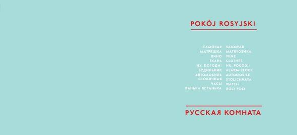 10 российских дизайнеров на Gdynia Design Days. Изображение № 23.