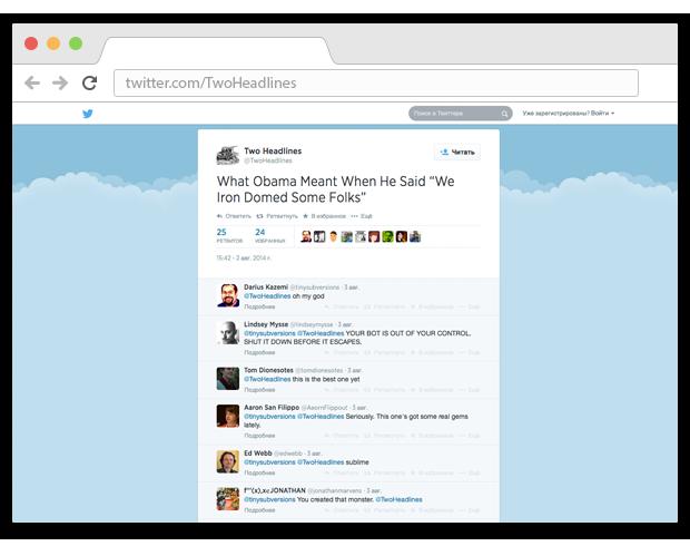 7 твиттер-ботов, которые не хуже людей. Изображение № 7.