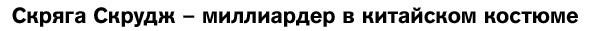 Фэшн-бизнес сМашей Железняковой: выпуск 6. Изображение № 8.