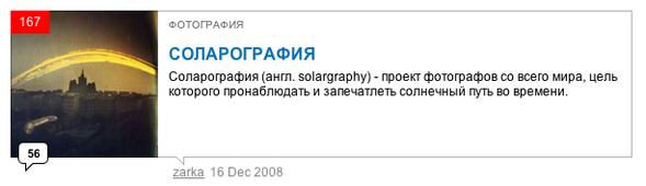 ТОПсамого-самого наLookatme за2008 год. Изображение № 6.