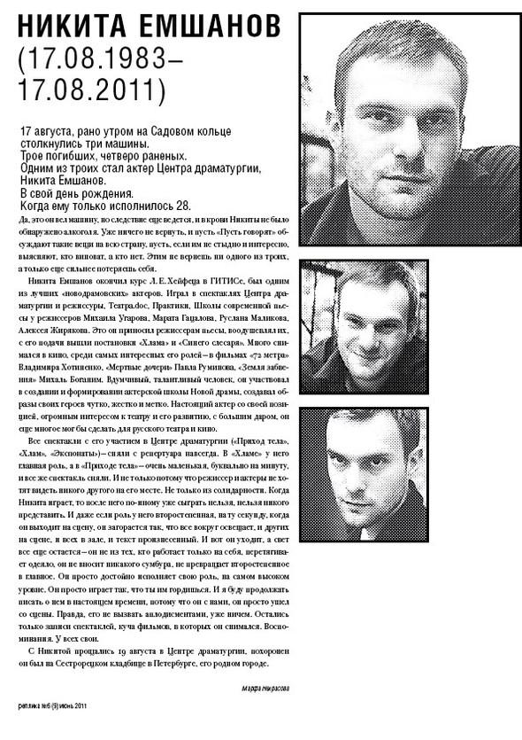 РЕПЛИКА. Газета о театре и других искусствах. Изображение № 4.