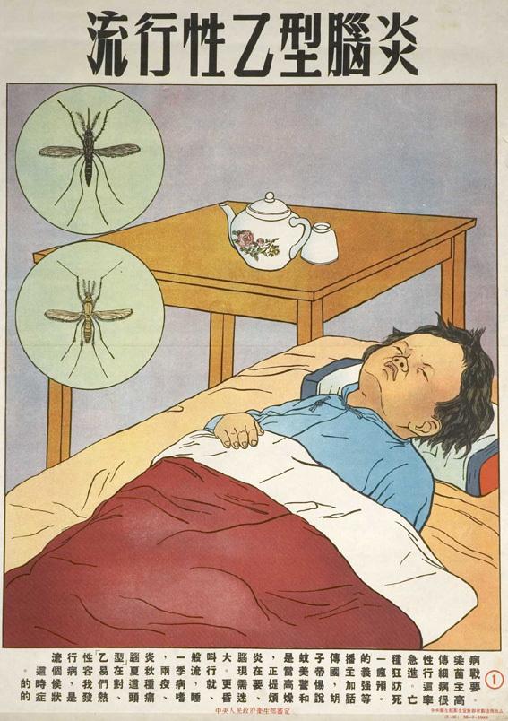 Будьте здоровы. Китайские плакаты натему здоровья. Изображение № 4.