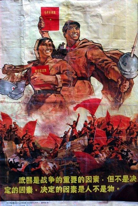 Слава китайскому коммунизму!. Изображение № 27.