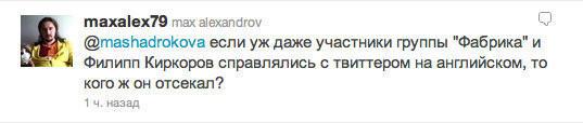 Изображение 2. Twitter: теперь и на русском.. Изображение № 2.