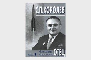 Как Сергей Королёв открыл человечеству путь в космос . Изображение № 13.