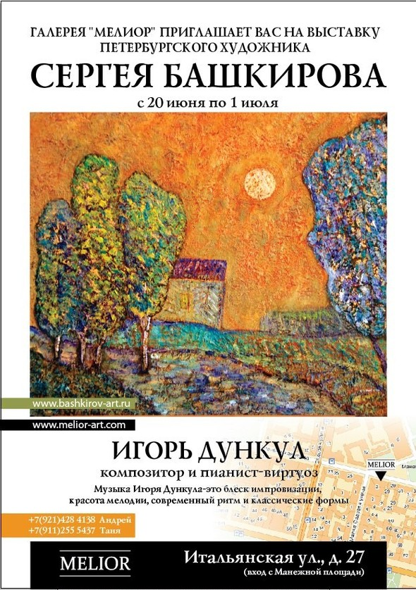 Выставка Сергея Башкирова -  галерея Melior.. Изображение № 1.