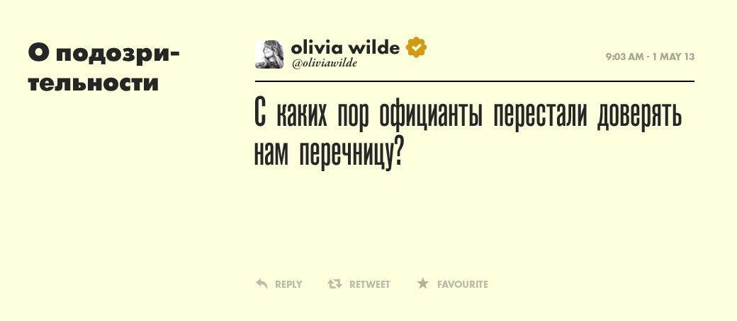 Оливия Уайлд,  красавица и Тринадцатая. Изображение № 1.