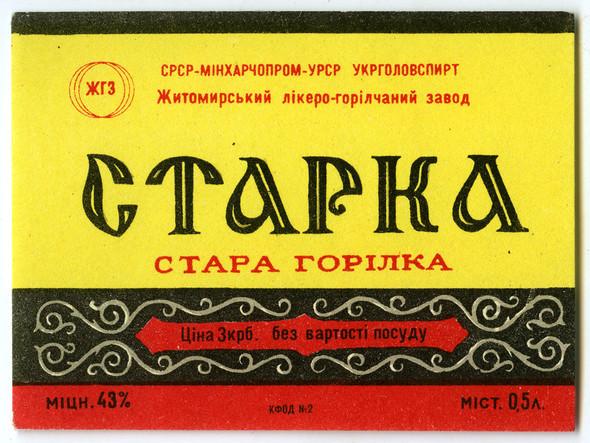 LABEL USSR. Изображение № 50.