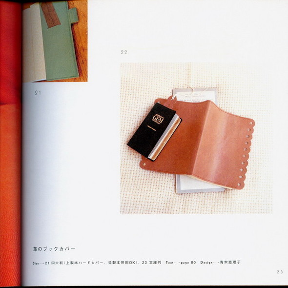 Книга для книг. Изображение № 24.