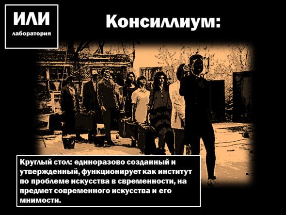"""Театр """"Лабораториум ИЛИ"""". Изображение № 17."""