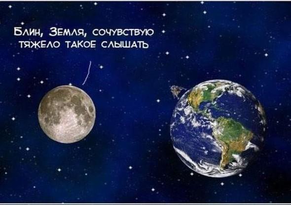 """Комикс """"Земля и Луна"""". Изображение № 5."""