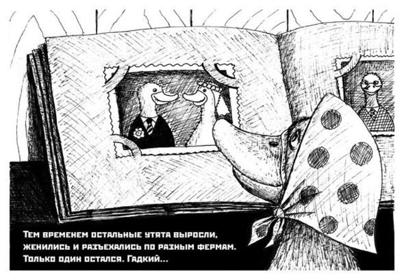 """Мультипликационный реализм или """"утенок на новый лад"""". Изображение № 12."""
