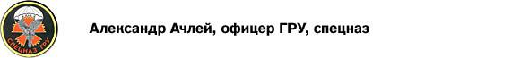 Безумный спецназ. Ассасины-телепаты в России. Изображение № 2.
