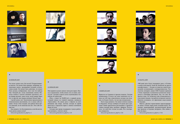 Журнал окино «Перемотка». Номер 2. Изображение № 26.