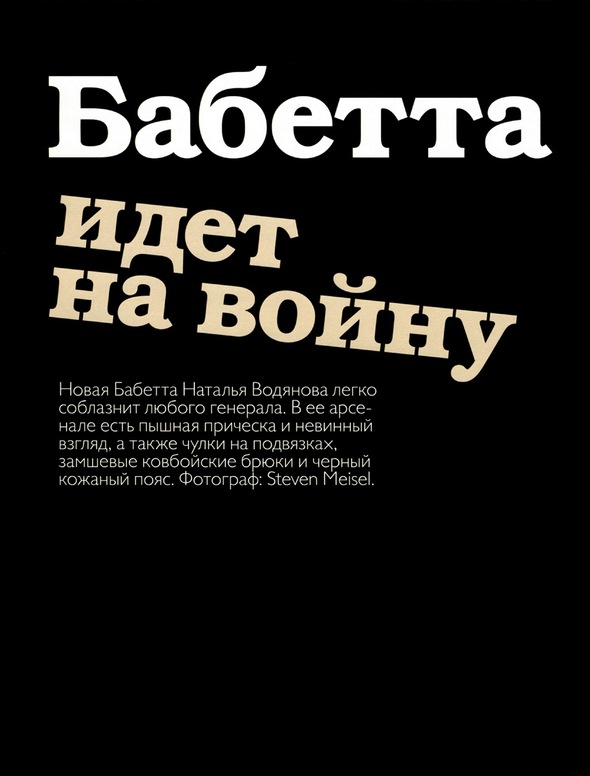 VOGUE RUSSIA MARCH 2008 Бабетта идет навойну. Изображение № 10.