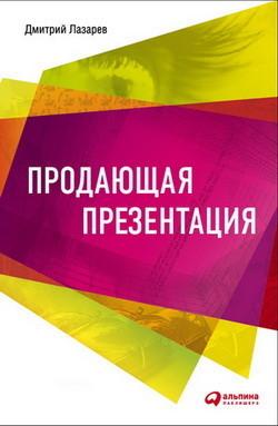 Дмитрий Лазарев Продающая презентация. Изображение № 1.
