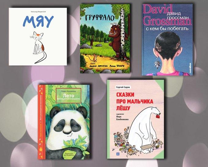 Детские книги взрослым читателям. Изображение №1.