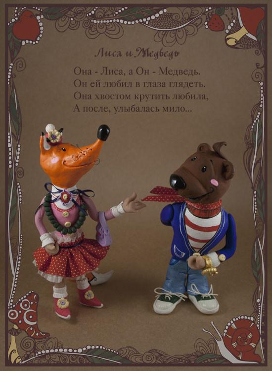 Лиса и Медведь. Изображение № 5.