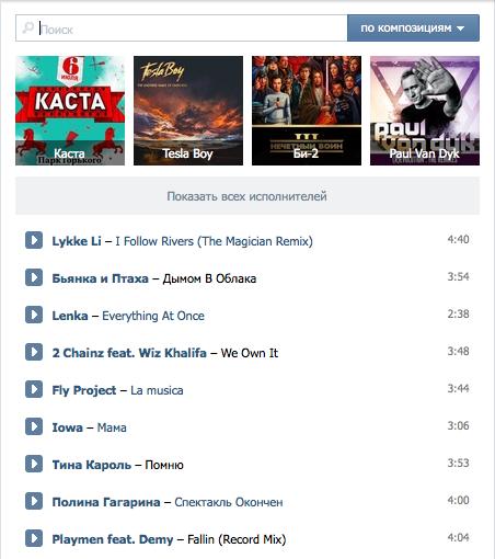 Соцсеть «ВКонтакте» поддерживает музыкантов . Изображение № 1.