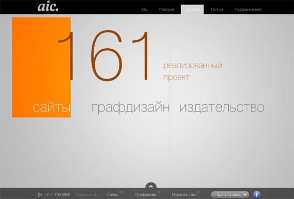 Подборка невероятных сайтов веб-дизайн студий. Изображение № 9.