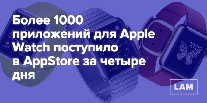 Число дня: сколько приложений вышло для Apple Watch. Изображение № 1.