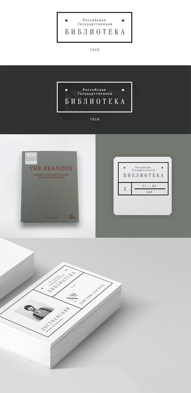 Конкурс редизайна: Российская Государственная Библиотека. Изображение № 5.