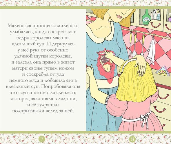 """Иллюстрации к сказке """"Маленькая принцесса и идеальный суп"""". Изображение № 4."""