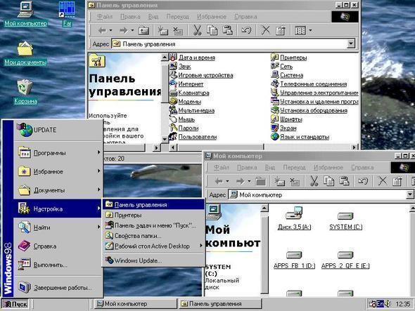 Изображение 6. Эволюция Windows.. Изображение № 7.