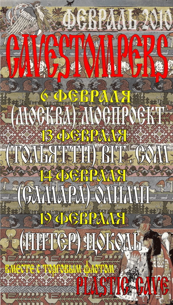 The CAVESTOMPERS! - Зимний тур 2010. Изображение № 4.