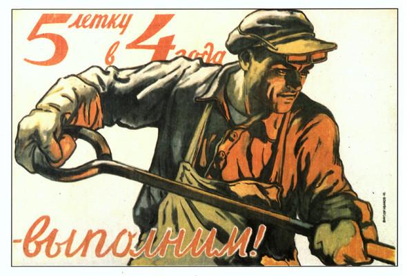 Искусство плаката вРоссии 1945–1953гг. Изображение № 29.