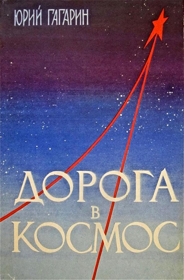 «Поехали!» Подборка ретро-плакатов с Юрием Гагариным. Изображение № 32.