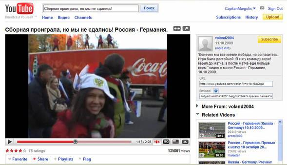 Coca-Cola поощрила фанатов-активистов. Изображение № 1.