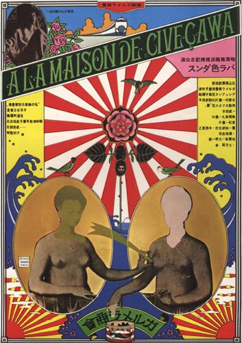 Японская визуальная культура. Изображение № 4.