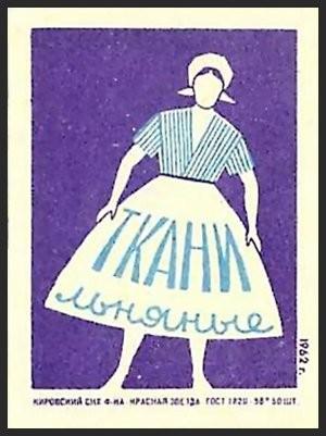 Спички СССР. Изображение № 4.