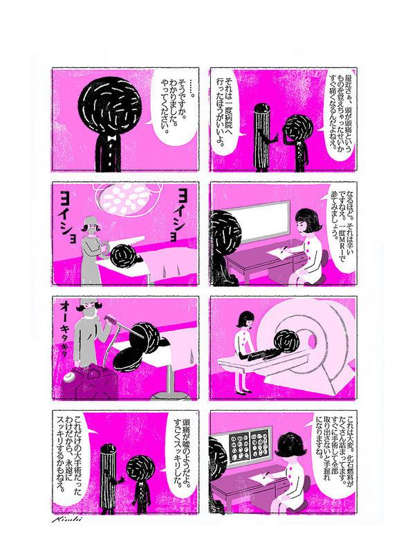 Татсуро Киючи. Изображение № 66.