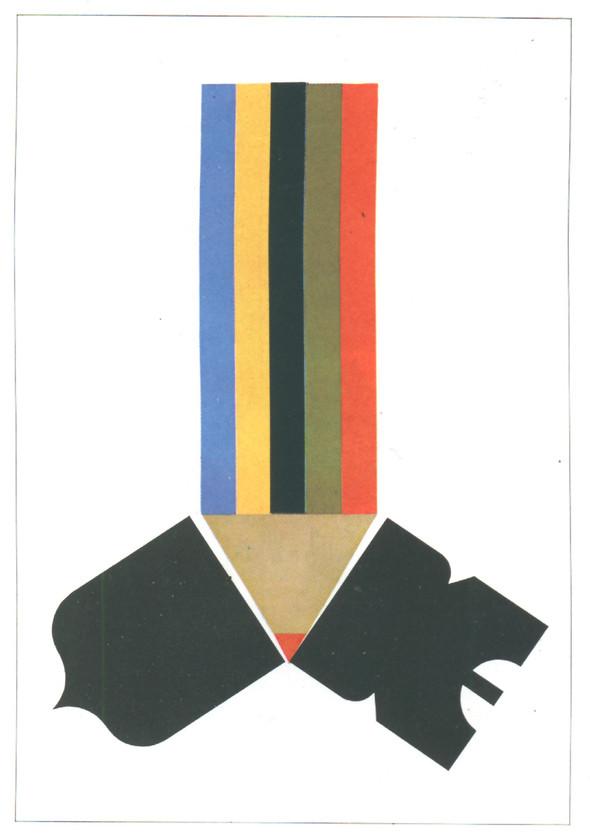 Искусство плаката вРоссии 1884–1991 (1985г, часть 3-я). Изображение № 32.