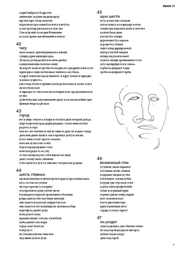 Реплика 13. Газета о театре и других искусствах. Изображение № 19.