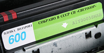 Советские хольги, дианы и полароиды. Изображение № 50.