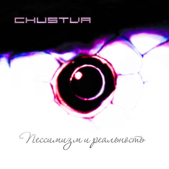 """Chustva - """"Автор реальности"""". Изображение № 3."""