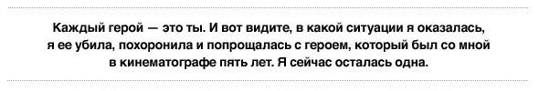 Интервью: Валерия Гай Германика. Изображение № 5.