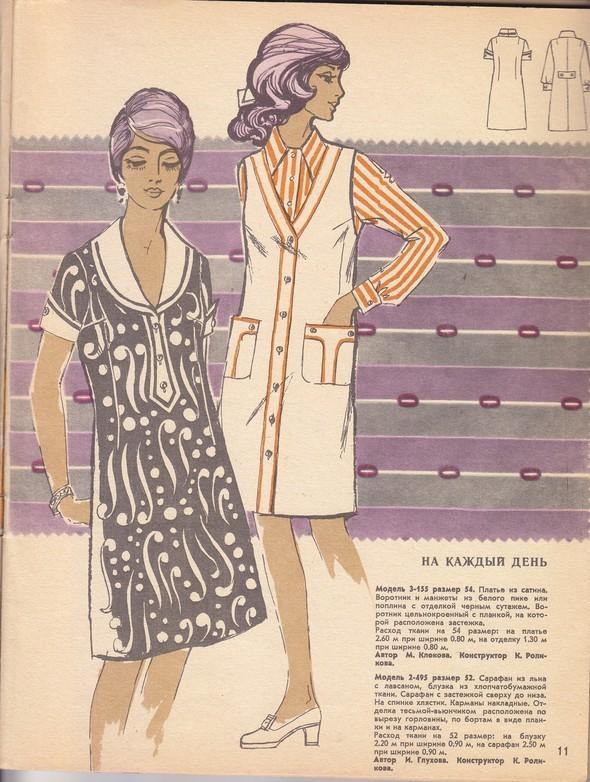 ГУМ отдел мод 1974г. Изображение № 17.
