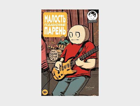 32 главных комикса лета  на русском. Изображение № 26.