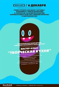 Расписание нанеделю: Москва. Изображение № 7.