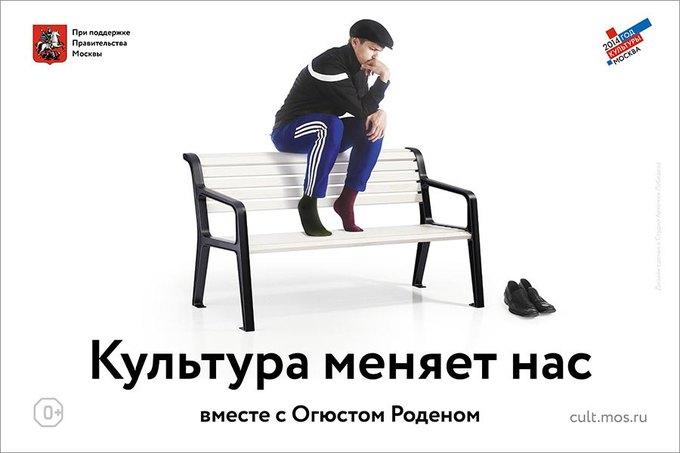 Студия Лебедева переделала произведения искусства для Года культуры . Изображение № 1.