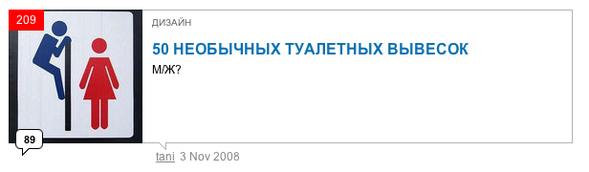 ТОПсамого-самого наLookatme за2008 год. Изображение № 8.