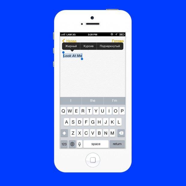 11 нововведений iOS 8, которые вы могли не заметить. Изображение № 12.