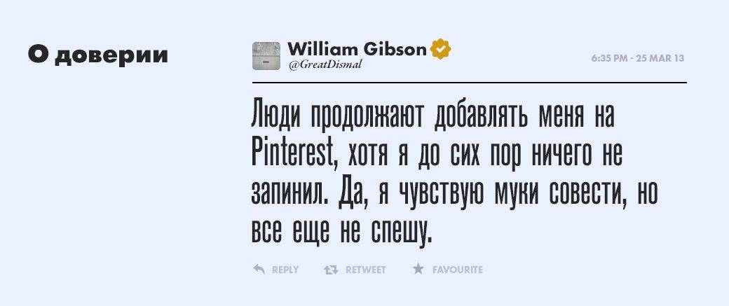 Уильям Гибсон,  писатель и отец киберпанка. Изображение №6.